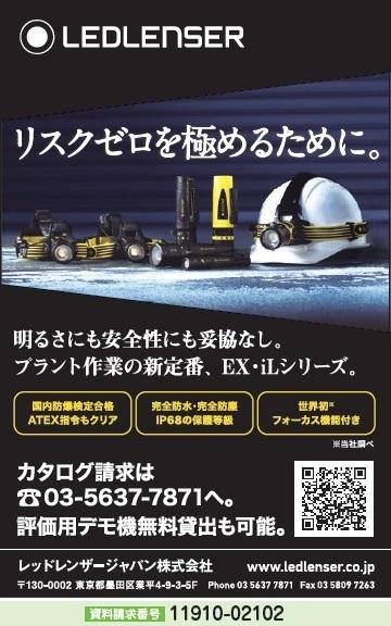 EX・iLシリーズ