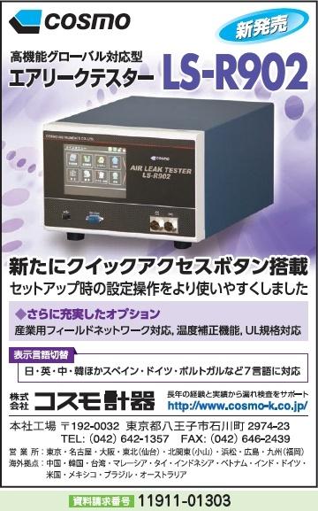 高機能グローバル対応型 エアリークテスター