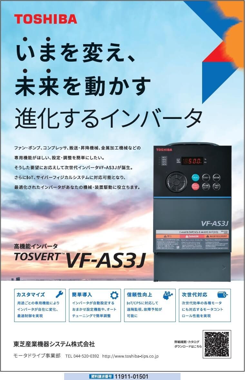 高機能インバータ VF-AS3J