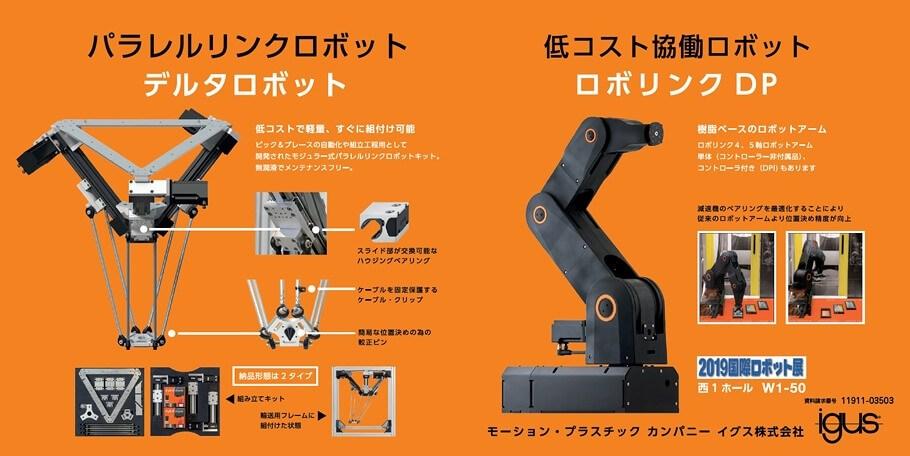 パラレルリンクロボット&低コスト協働ロボット