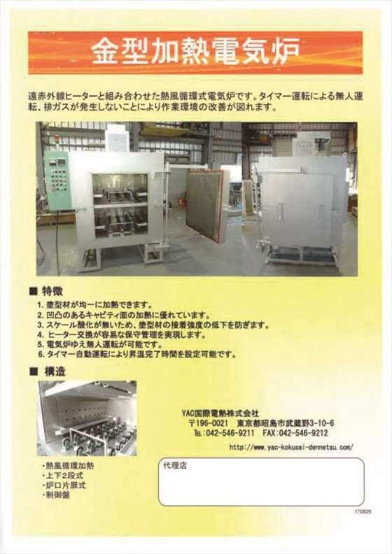 金型加熱電気炉