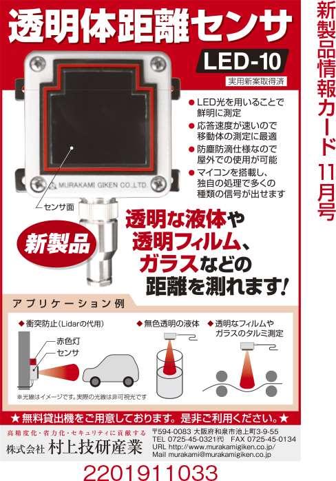 透明体距離センサ LED-10
