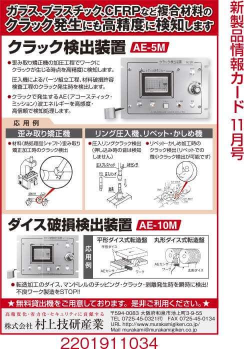 クラック検出装置