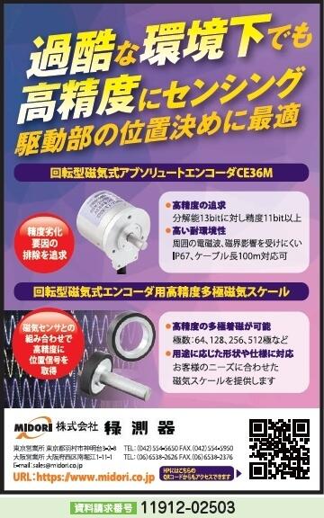 回転型磁気式アブソリュートエンコーダ ほか