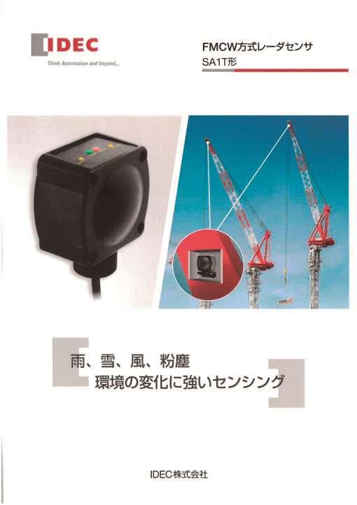 レーダセンサ SA1T形