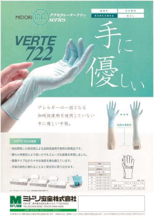 手に優しい手袋