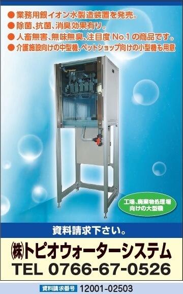 業務用銀イオン水製造装置