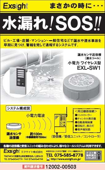 漏水センサ送信機