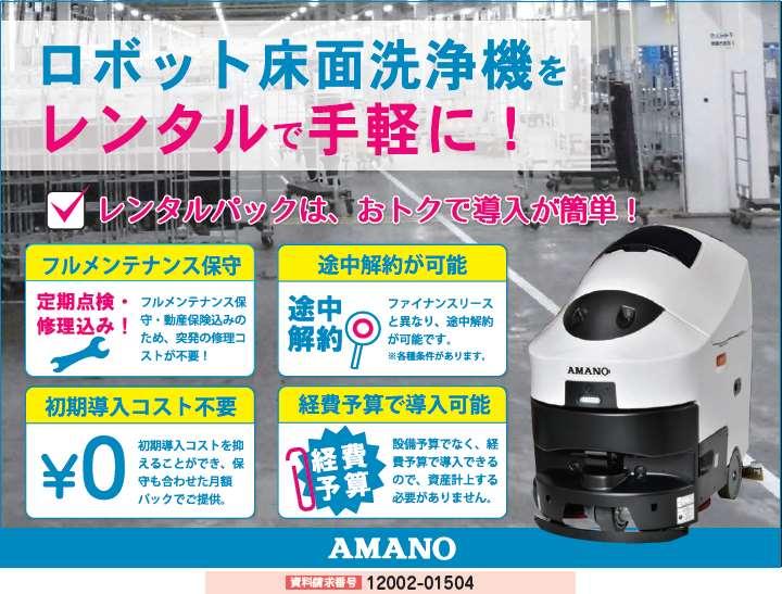 ロボット床面洗浄機