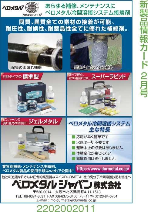 ベロメタル冷間溶接システム接着剤
