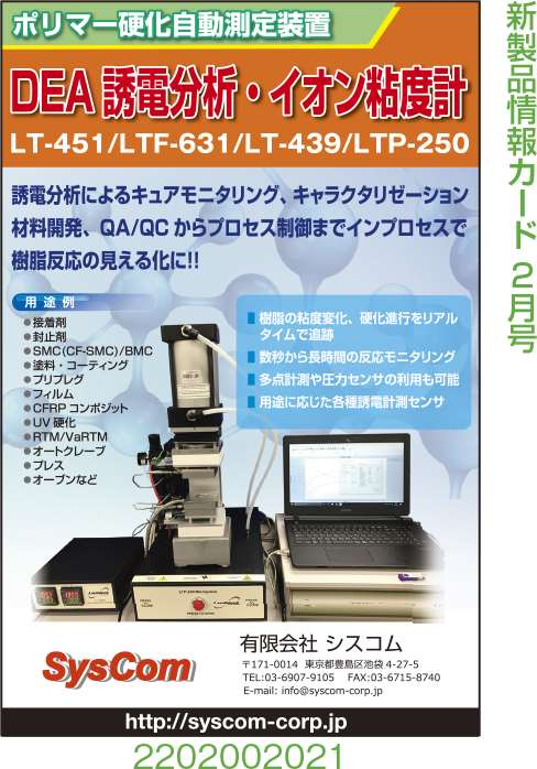DEA誘電分析・イオン粘度計