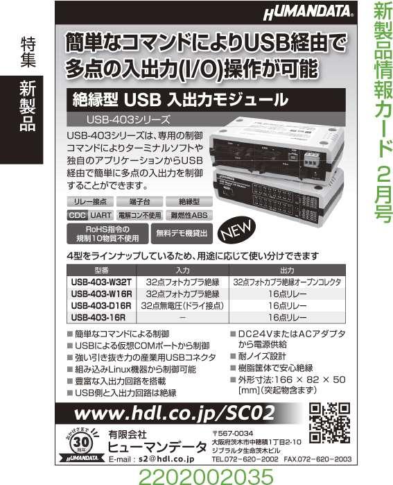 絶縁型USB入出力モジュール