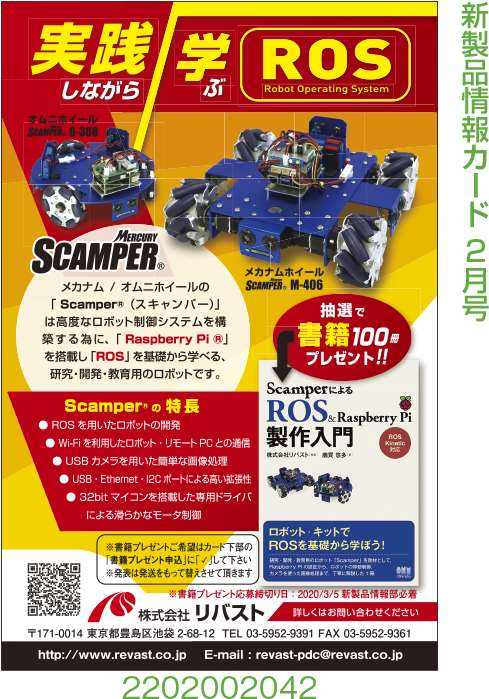 ROSを用いた教育用ロボット SCAMPER