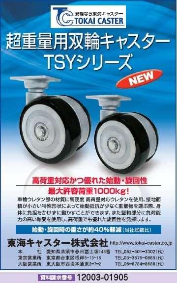 超重量用双輪キャスター TSYシリーズ