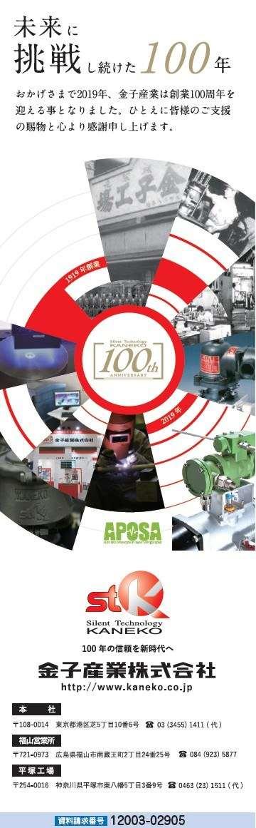 バルブ製品 未来に挑戦し続けた100年