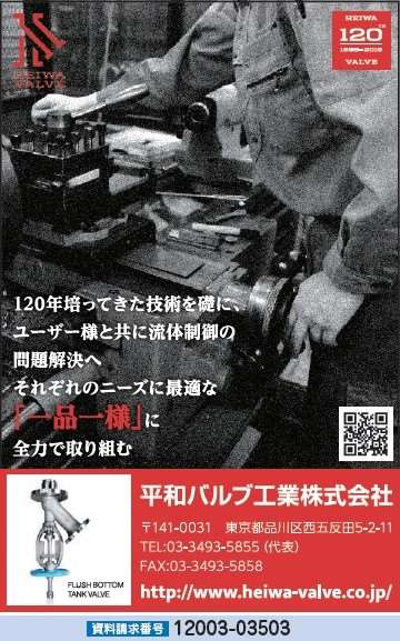 タンクバルブ 120年の技術