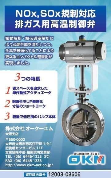 NOx、Sox規制対応 排ガス用高温制御弁