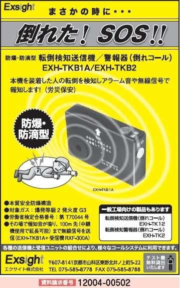 転倒検知送信機/警報機(倒れコール)