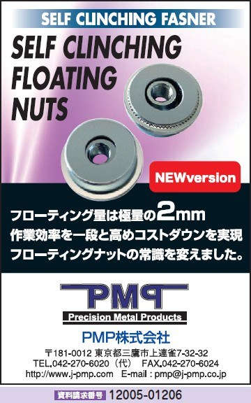 SELF CLINCHING FLOATING NUTS