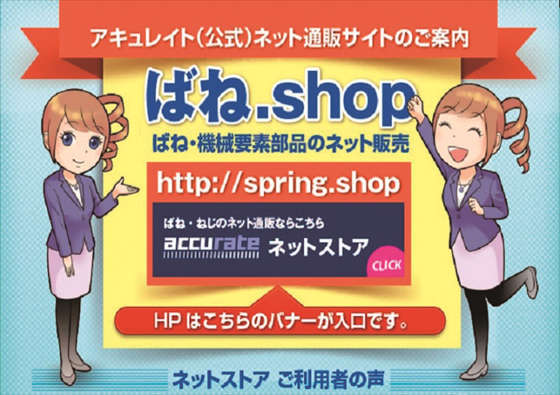 少量多品種にも短納期で対応ネット通販サイト「ばね.Shop」