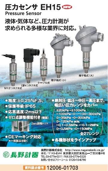 圧力センサ EH15