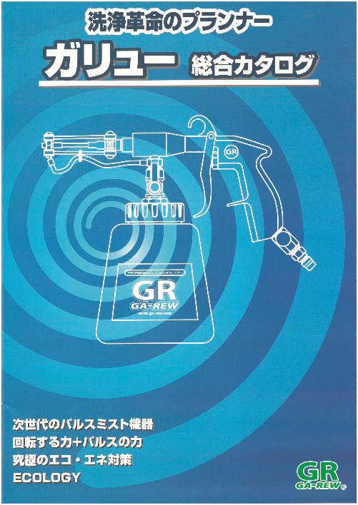 スプレー洗浄機 総合カタログ