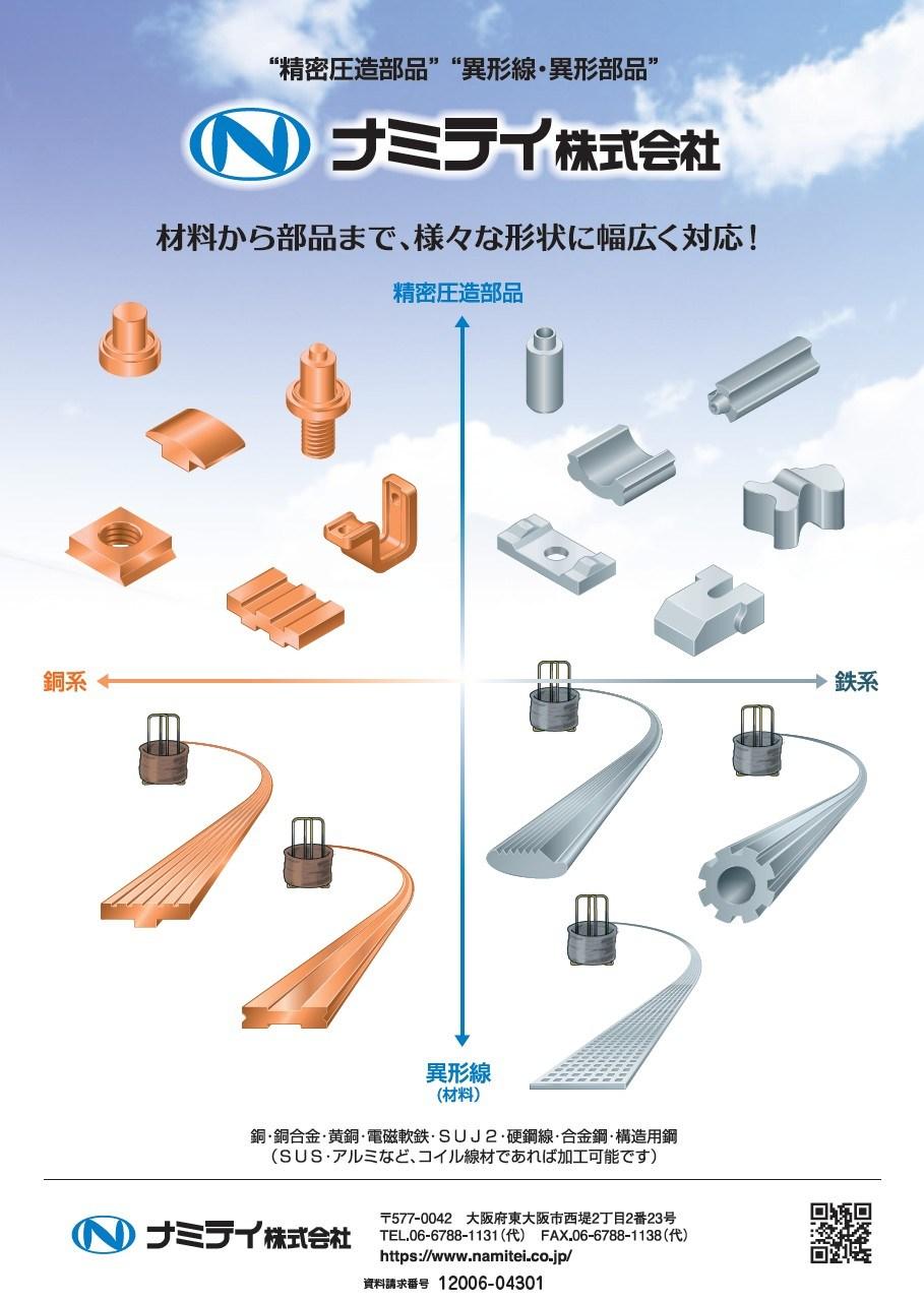 精密圧造部品/異形線・異形部品