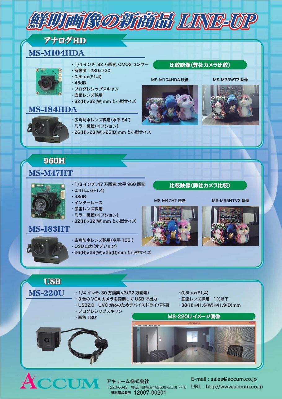 産業用カメラ各種