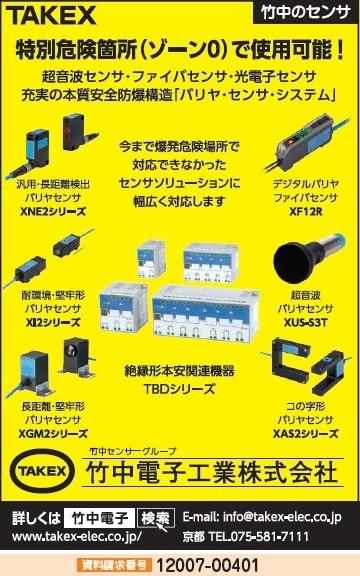 安全防爆バリヤ・センサ・システム