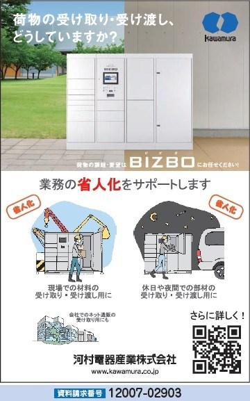 荷物の受け取り省人化システム BIZBO