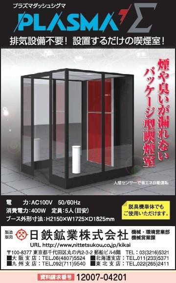 パッケージ型喫煙室 プラズマダッシュシグマ