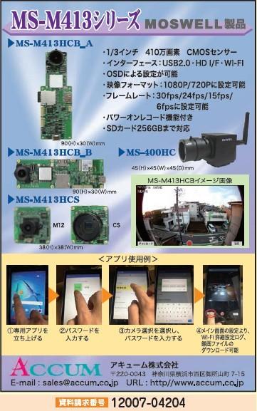 産業用カメラ MS-M413シリーズ