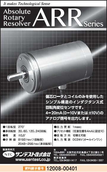 アブソリュートロータリーレゾルバARR Series