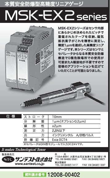 本質安全防爆型高精度リニアゲージ
