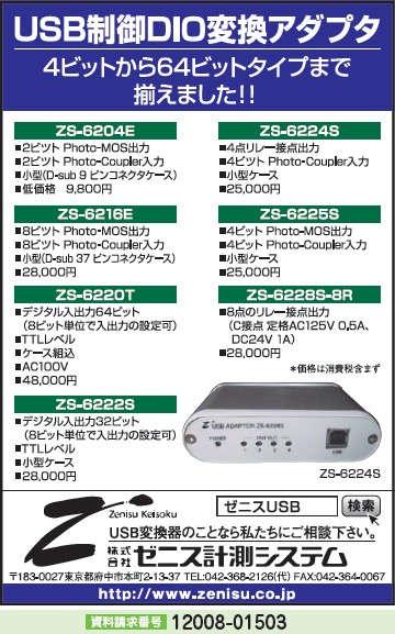 USB制御DIO変換アダプタ