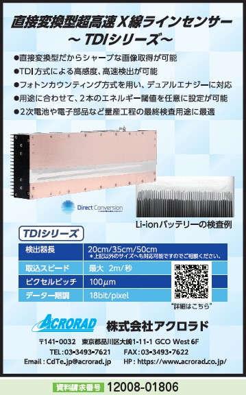 直接変換型超高速X線ラインセンサー