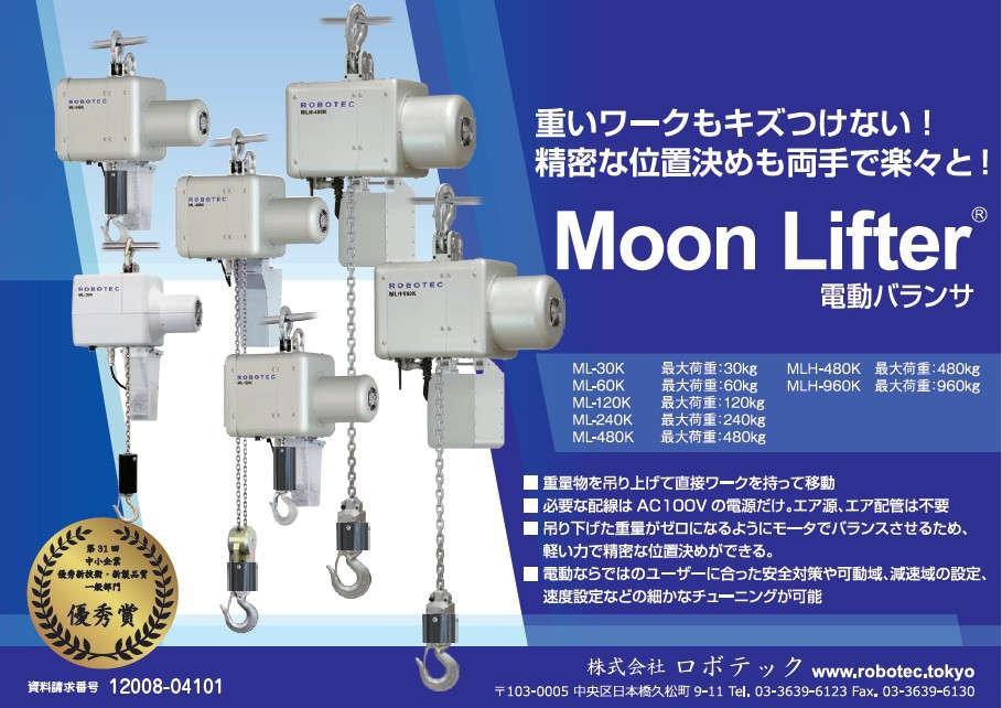 Moon Lifter電動バランサ