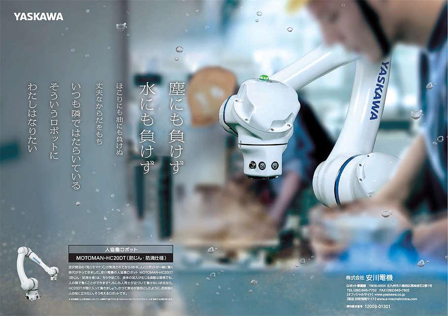 人協働ロボット