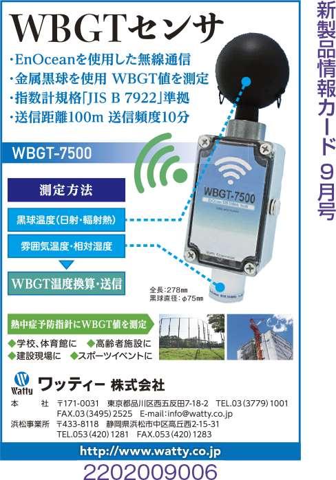 WBGTセンサ
