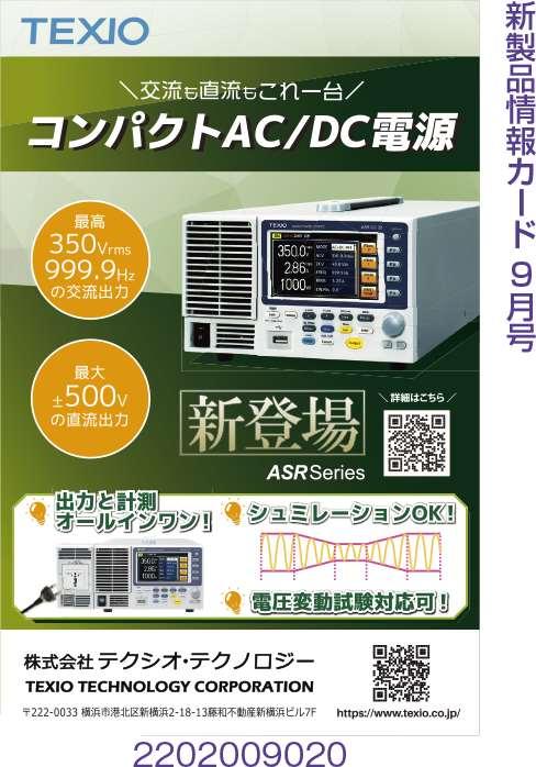コンパクトAC/DC電源