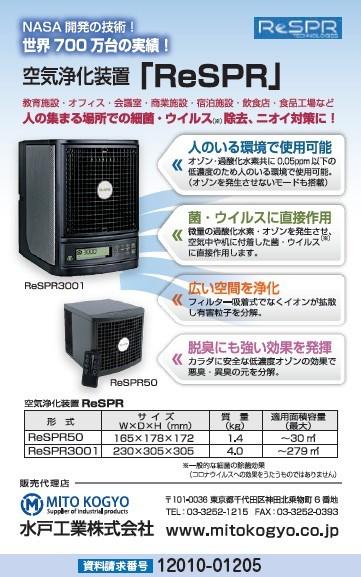 空気浄化装置「ReSPR」