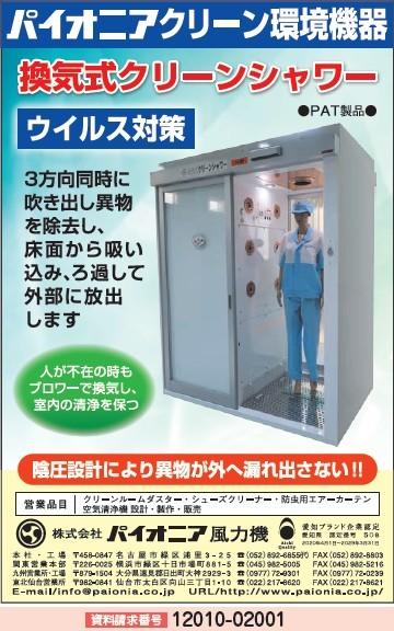 換気式クリーンシャワー