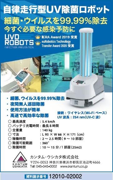 自律走行型UV除菌ロボット