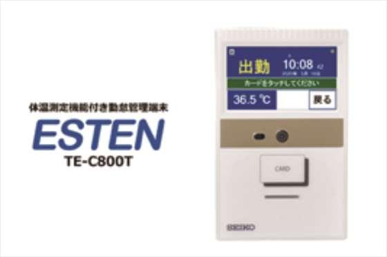 体温測定機能付き勤怠管理端末