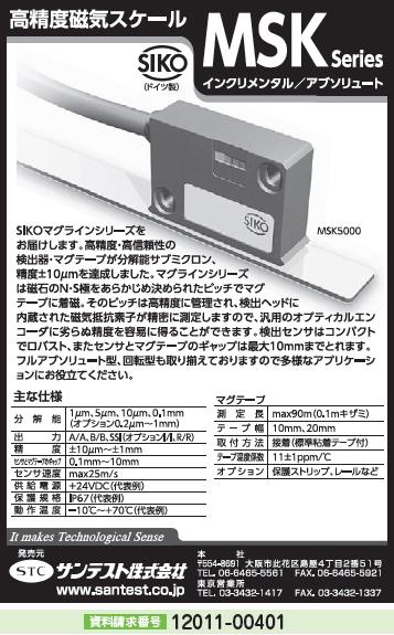 高精度磁気スケール MSK Series