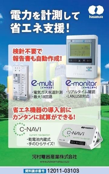 電気・ガス・水道 計測機器 e-multi