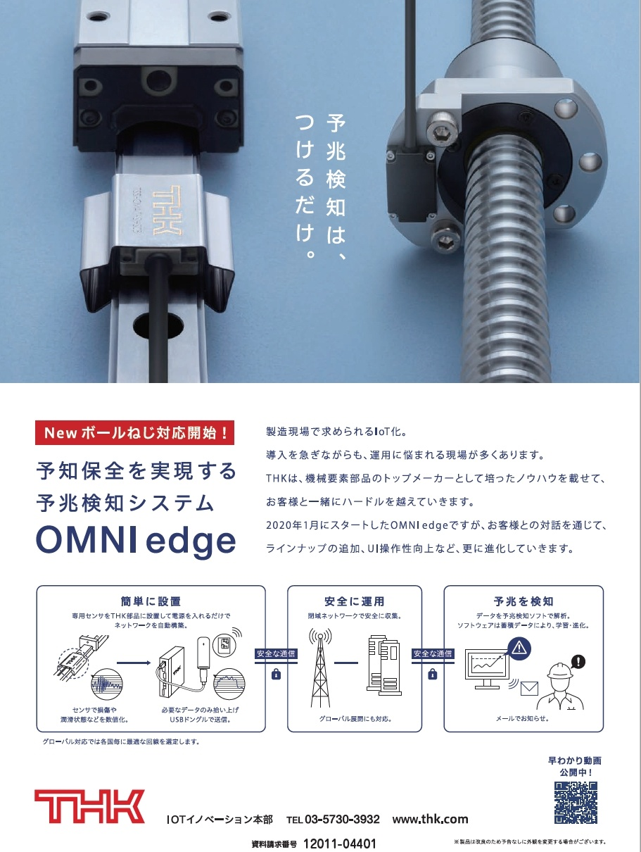 生産ラインの予知保全 OMNI edge