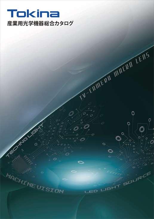 産業用光学機器総合カタログ