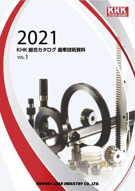 KHK総合カタログ