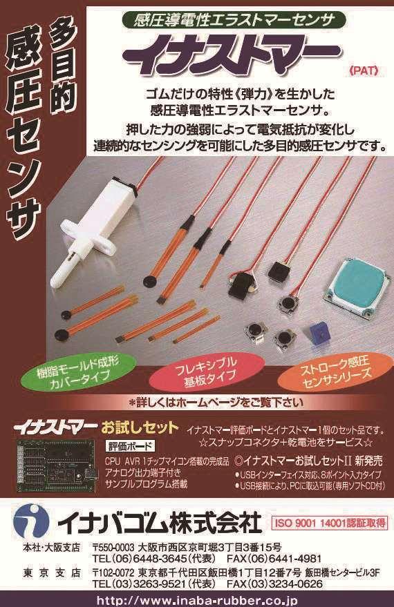 感圧導電性エラストマーセンサ